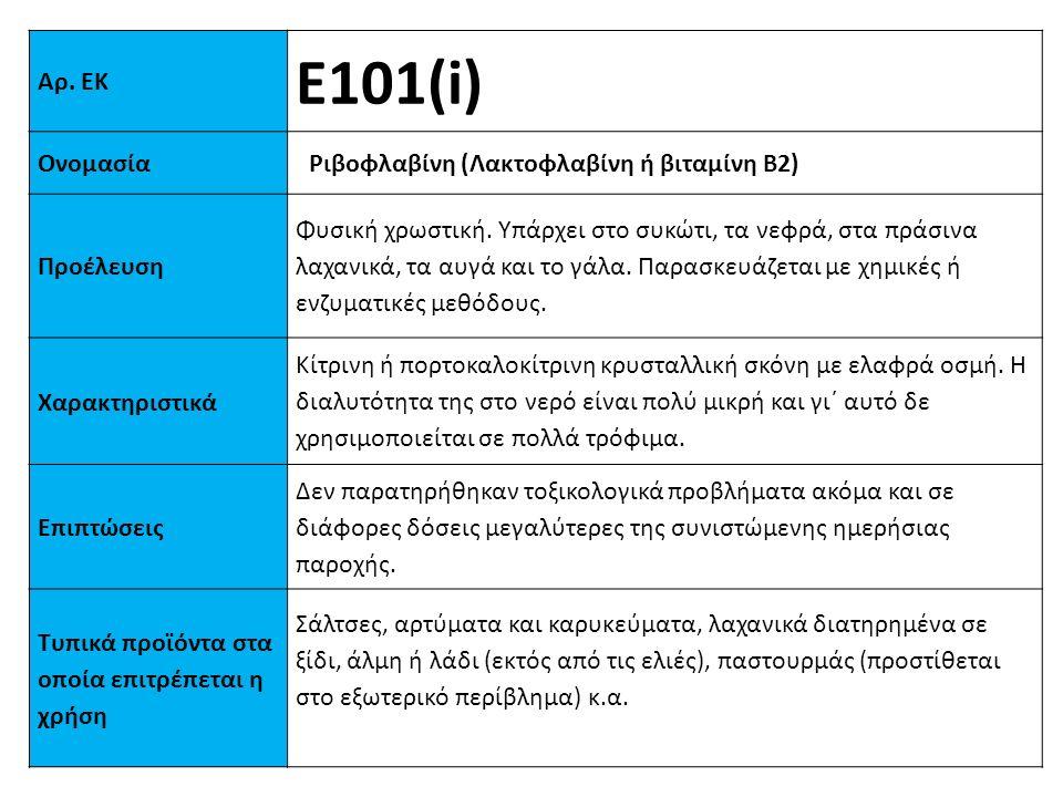 Ε101(i) Αρ. ΕΚ Ονομασία Ριβοφλαβίνη (Λακτοφλαβίνη ή βιταμίνη Β2)
