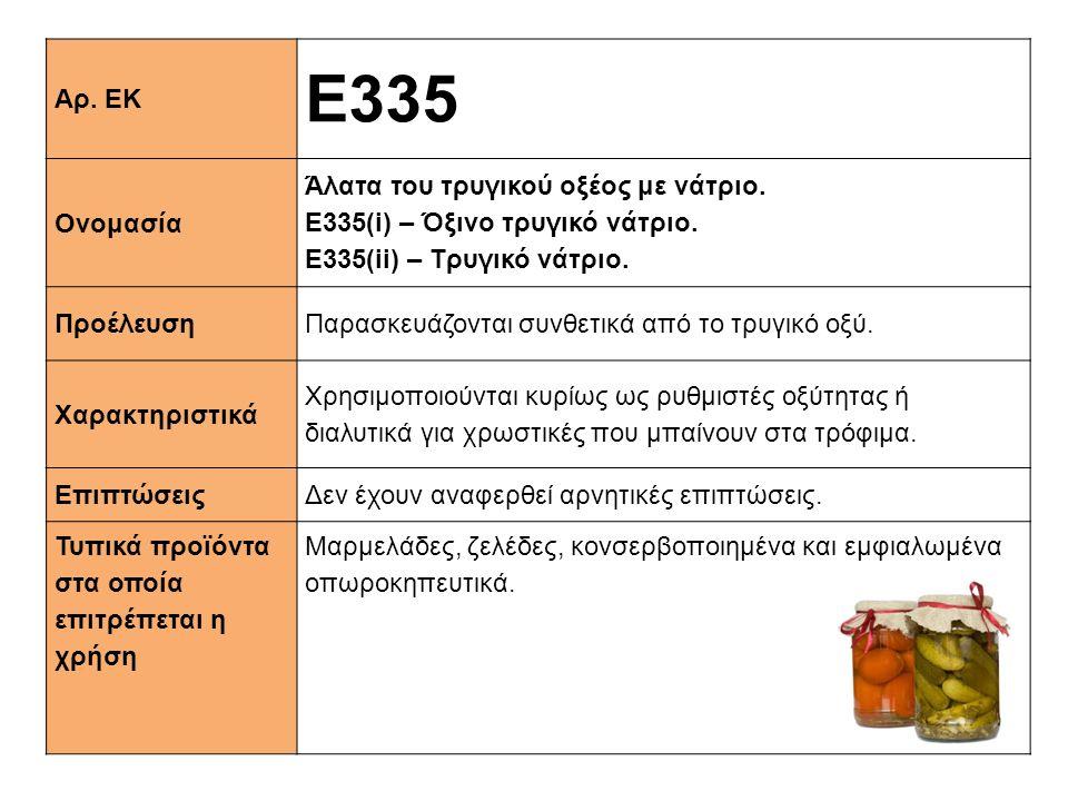 E335 Αρ. ΕΚ Ονομασία Άλατα του τρυγικού οξέος με νάτριο.