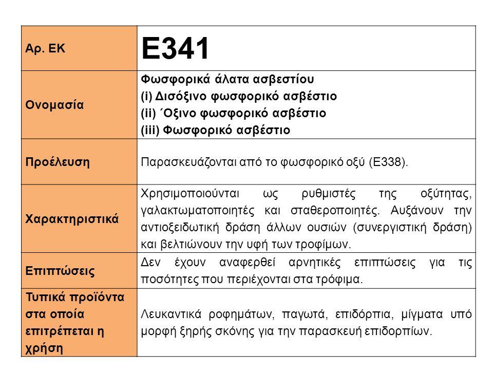 Ε341 Αρ. ΕΚ Ονομασία Φωσφορικά άλατα ασβεστίου
