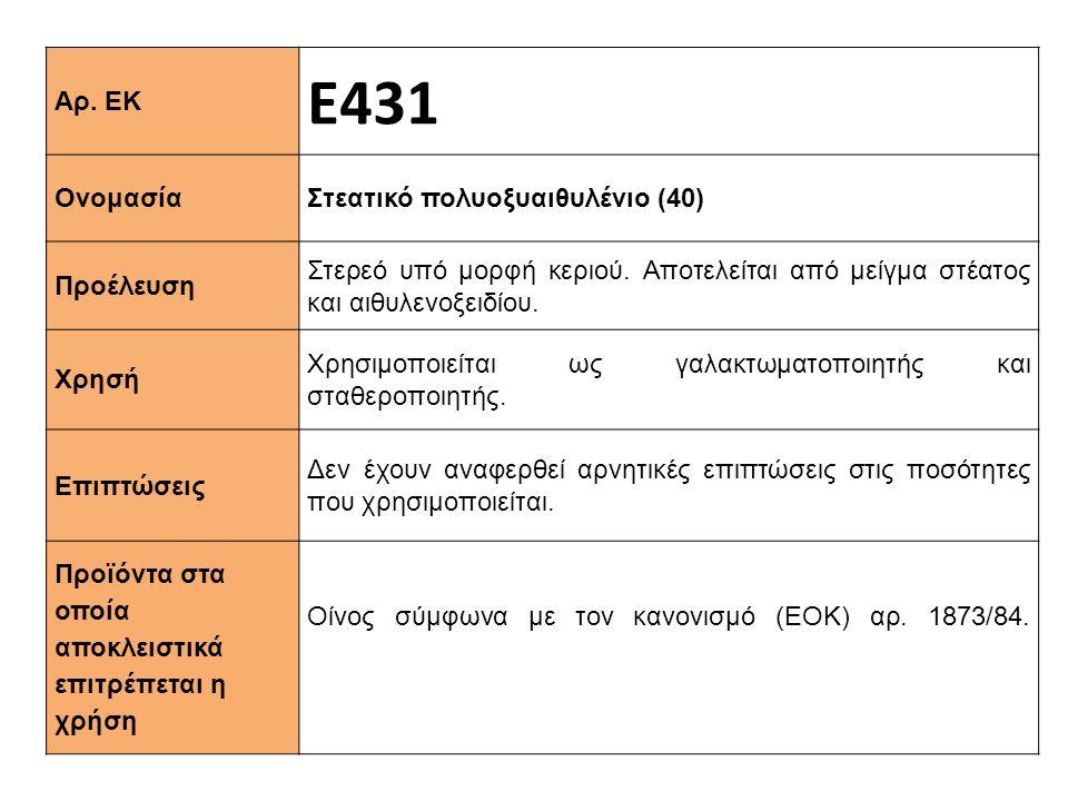 Ε431 Αρ. ΕΚ Στεατικό πολυοξυαιθυλένιο (40) Ονομασία