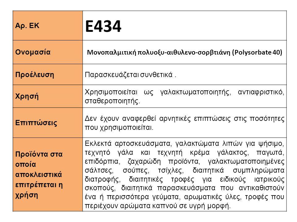 Ε434 Αρ. ΕΚ Μονοπαλμιτική πολυοξυ-αιθυλενο-σορβτιάνη (Polysorbate 40)