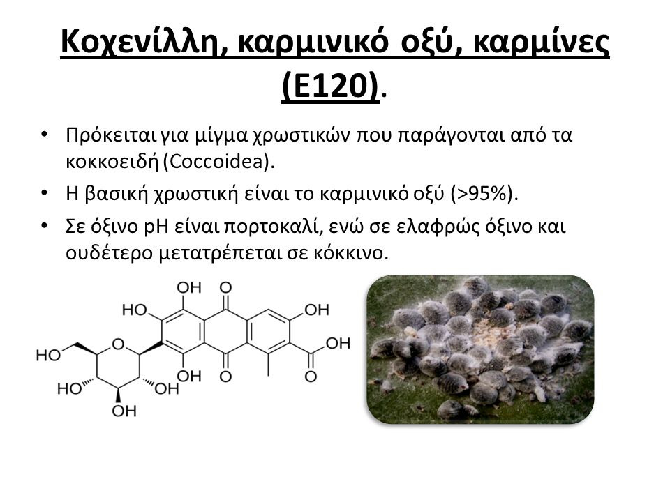 Kοχενίλλη, καρμινικό οξύ, καρμίνες (Ε120).