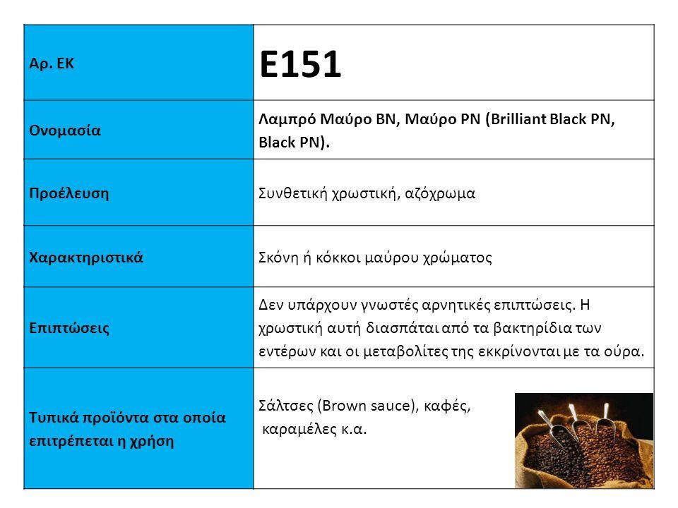 Αρ. ΕΚ E151. Ονομασία. Λαμπρό Μαύρο ΒΝ, Μαύρο ΡΝ (Βrilliant Black PN, Black PN). Προέλευση. Συνθετική χρωστική, αζόχρωμα.