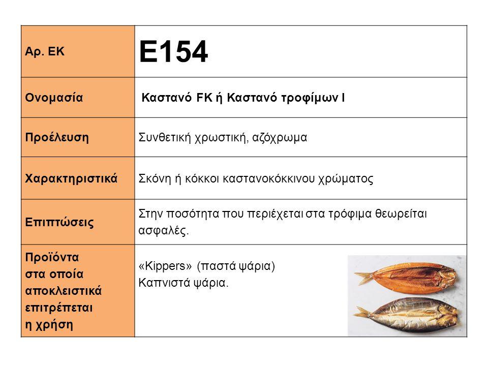E154 Αρ. ΕΚ Ονομασία Καστανό FK ή Καστανό τροφίμων Ι Προέλευση