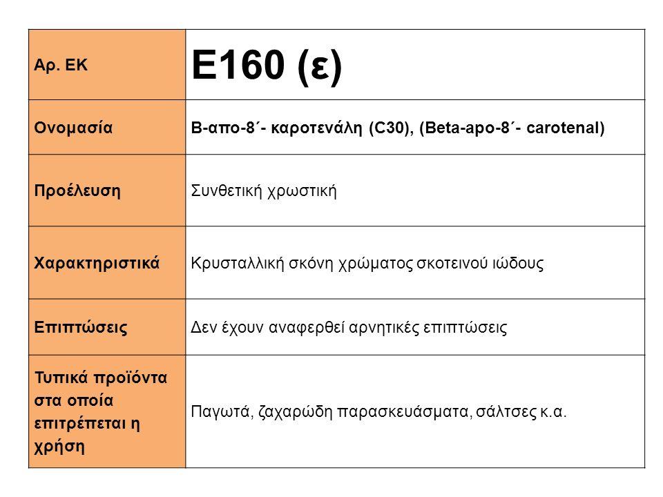 Αρ. ΕΚ Ε160 (ε) Ονομασία. Β-απο-8΄- καροτενάλη (C30), (Beta-apo-8΄- carotenal) Προέλευση. Συνθετική χρωστική.