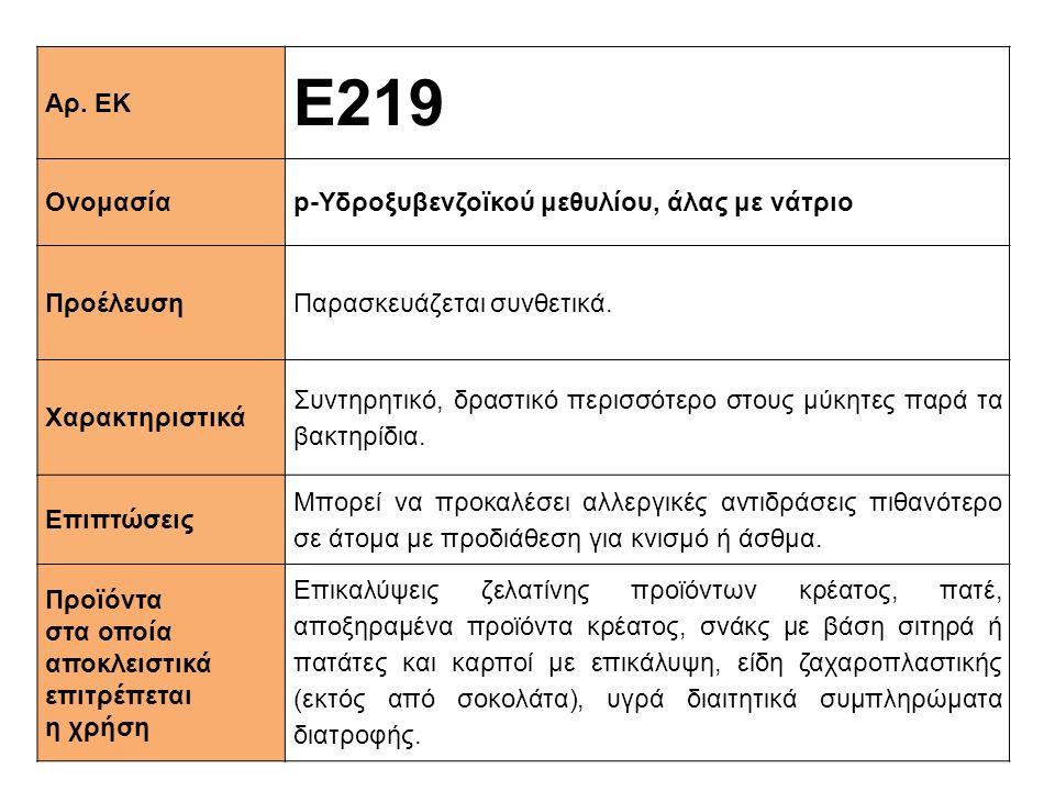 Ε219 Αρ. ΕΚ Ονομασία p-Υδροξυβενζοϊκού μεθυλίου, άλας με νάτριο