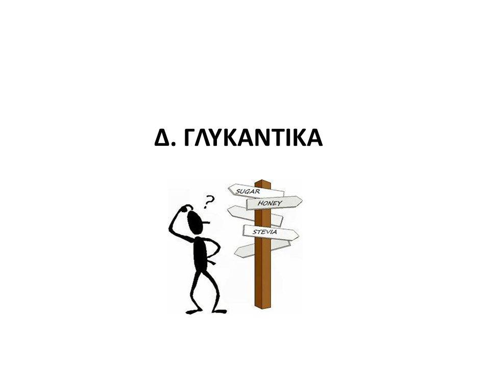 Δ. ΓΛΥΚΑΝΤΙΚΑ