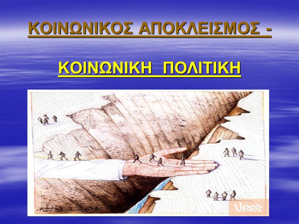 ΚΟΙΝΩΝΙΚΟΣ ΑΠΟΚΛΕΙΣΜΟΣ - ΚΟΙΝΩΝΙΚΗ ΠΟΛΙΤΙΚΗ