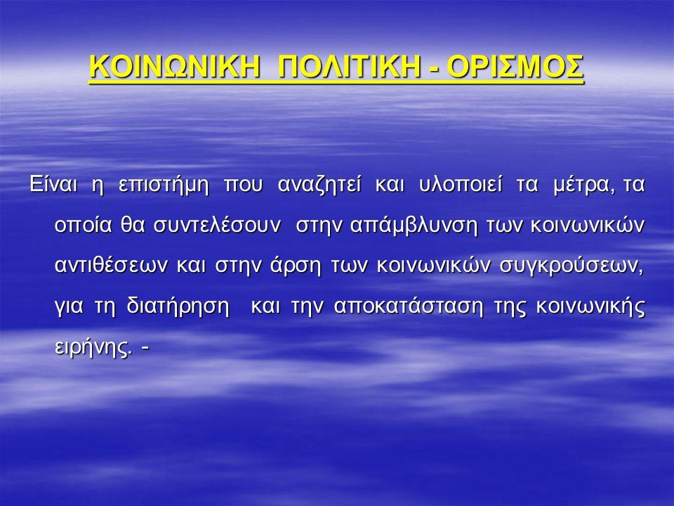ΚΟΙΝΩΝΙΚΗ ΠΟΛΙΤΙΚΗ - ΟΡΙΣΜΟΣ