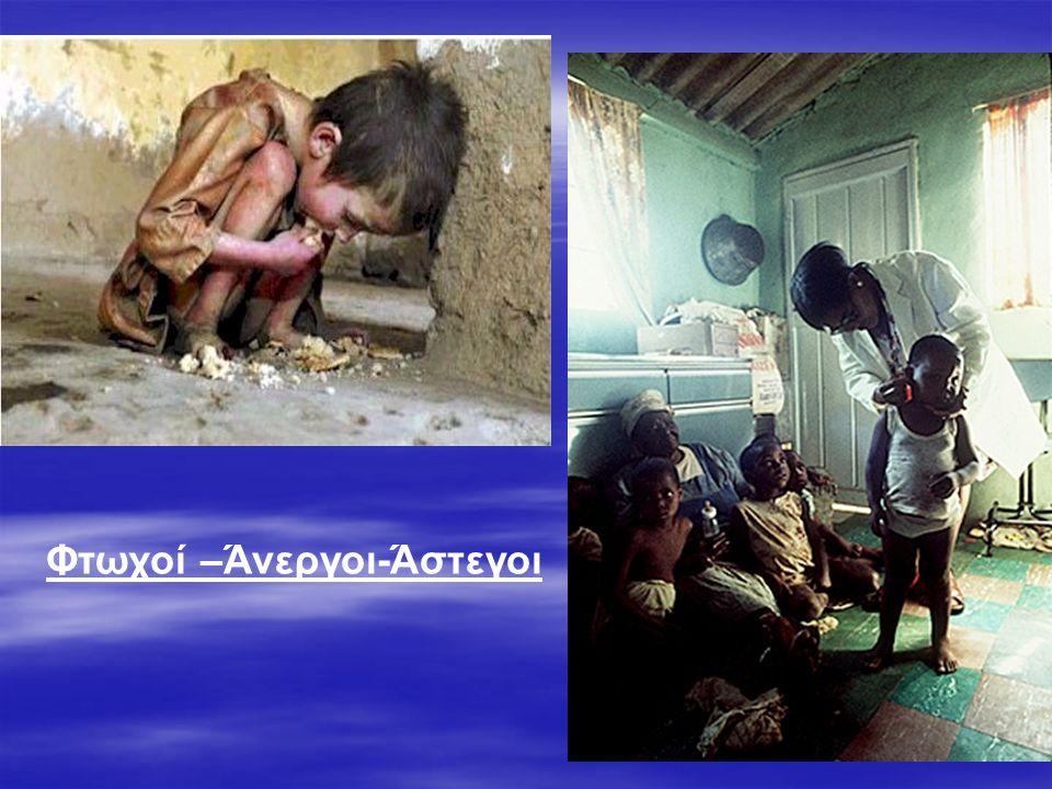 Φτωχοί –Άνεργοι-Άστεγοι