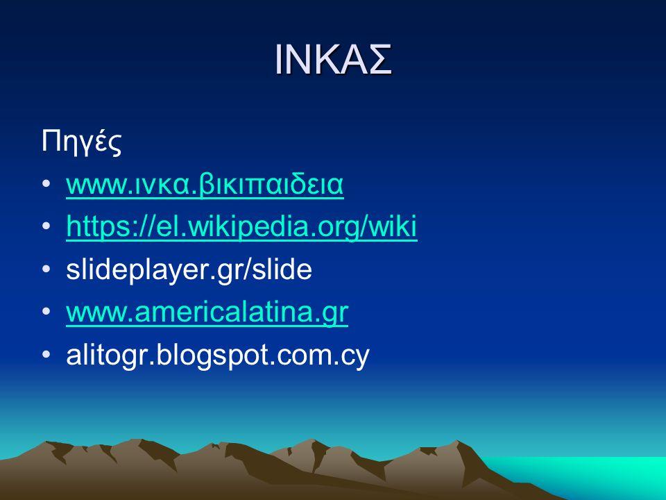 ΙΝΚΑΣ Πηγές www.ινκα.βικιπαιδεια https://el.wikipedia.org/wiki