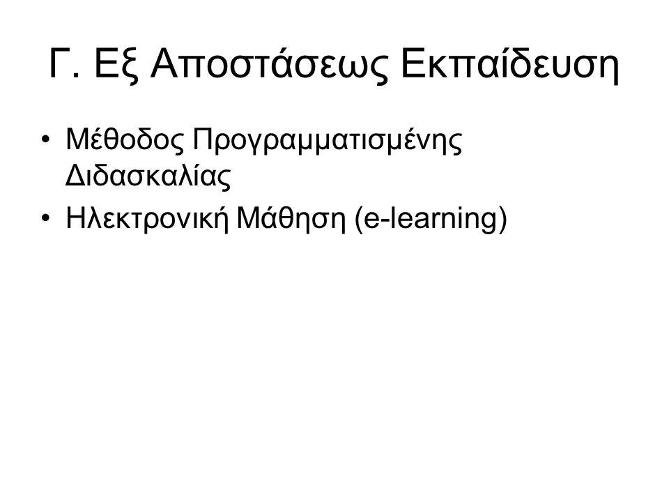 Γ. Εξ Αποστάσεως Εκπαίδευση