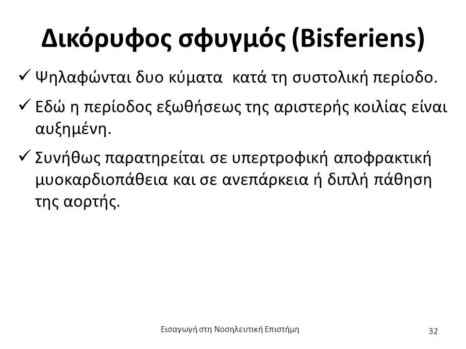Δικόρυφος σφυγμός (Bisferiens)