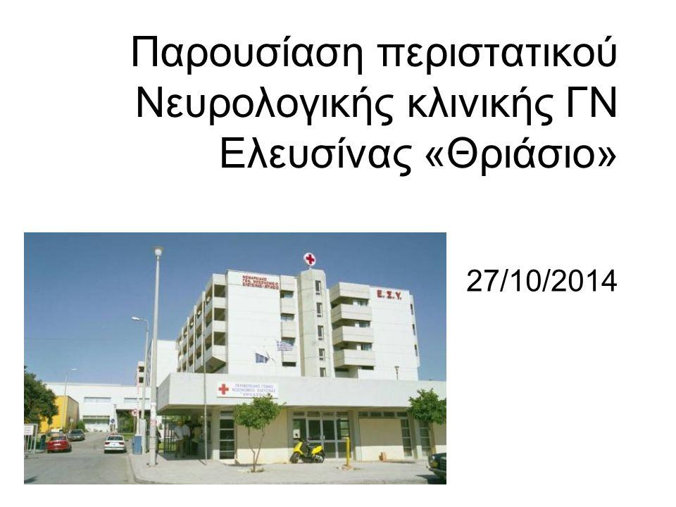 Παρουσίαση περιστατικού Νευρολογικής κλινικής ΓΝ Ελευσίνας «Θριάσιο»