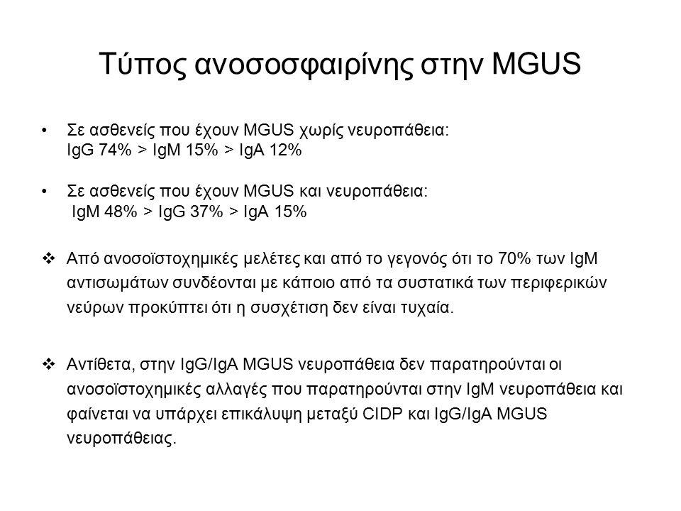 Τύπος ανοσοσφαιρίνης στην MGUS