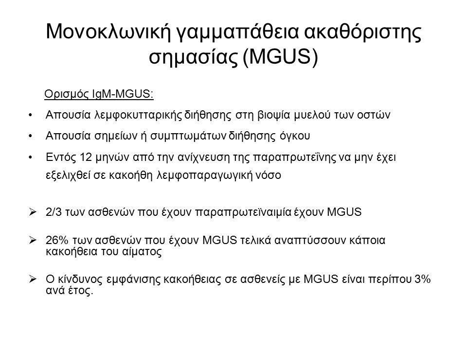 Μονοκλωνική γαμμαπάθεια ακαθόριστης σημασίας (MGUS)