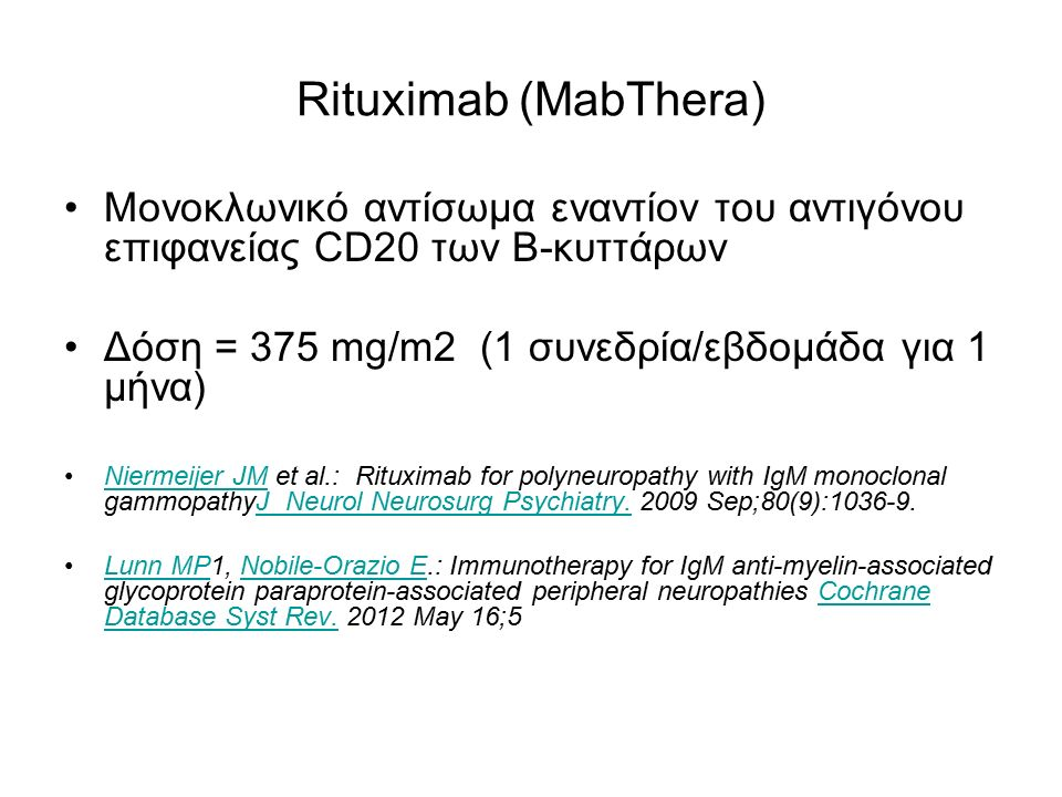 Rituximab (MabThera) Μονοκλωνικό αντίσωμα εναντίον του αντιγόνου επιφανείας CD20 των Β-κυττάρων. Δόση = 375 mg/m2 (1 συνεδρία/εβδομάδα για 1 μήνα)