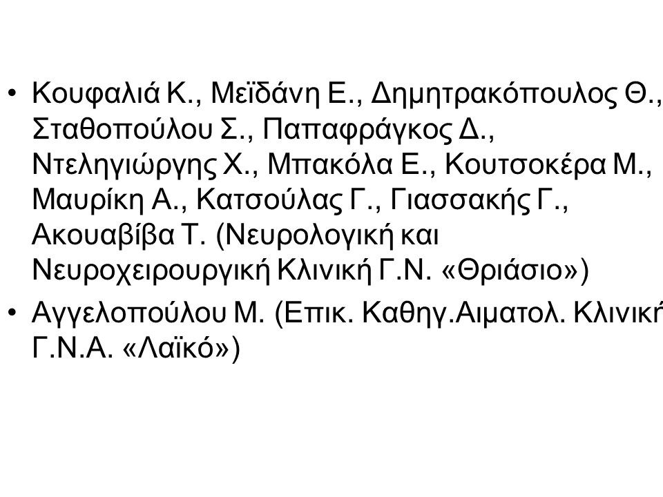 Κουφαλιά Κ. , Μεϊδάνη Ε. , Δημητρακόπουλος Θ. , Σταθοπούλου Σ