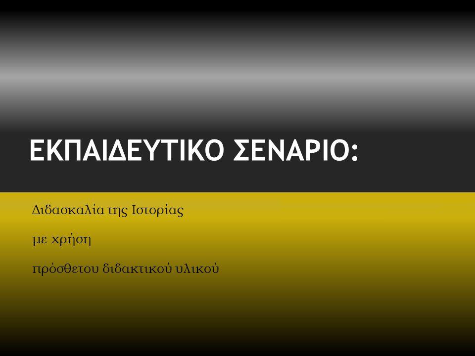 ΕΚΠΑΙΔΕΥΤΙΚΟ ΣΕΝΑΡΙΟ: