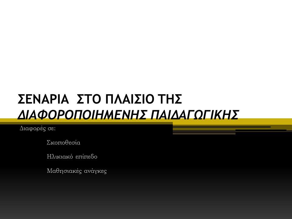 ΣΕΝΑΡΙΑ ΣΤΟ ΠΛΑΙΣΙΟ ΤΗΣ ΔΙΑΦΟΡΟΠΟΙΗΜΕΝΗΣ ΠΑΙΔΑΓΩΓΙΚΗΣ