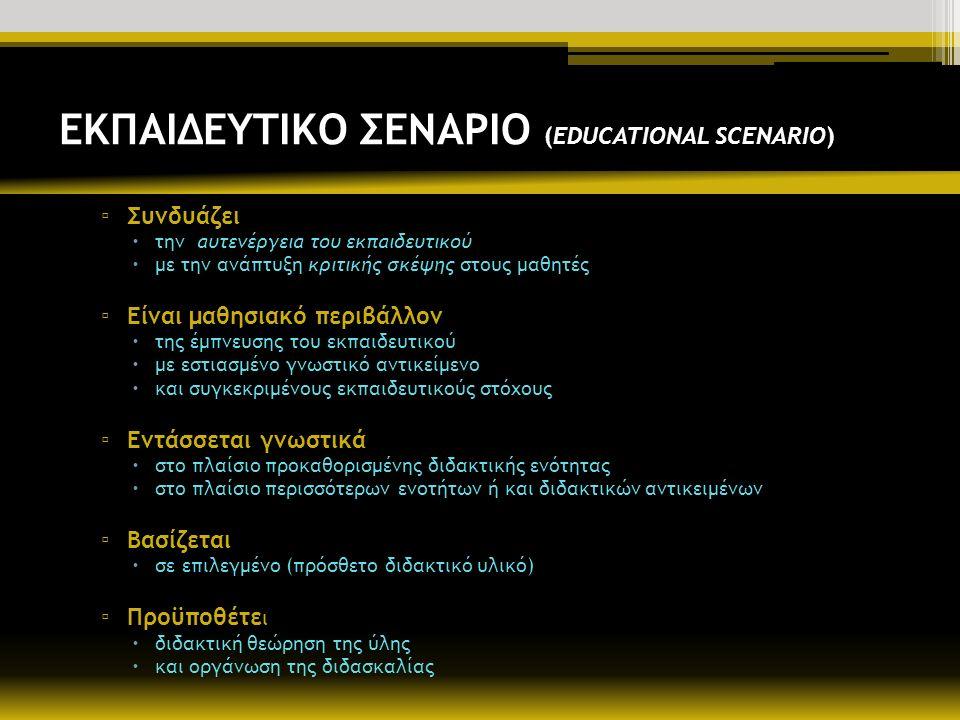 ΕΚΠΑΙΔΕΥΤΙΚΟ ΣΕΝΑΡΙΟ (EDUCATIONAL SCENARIO)