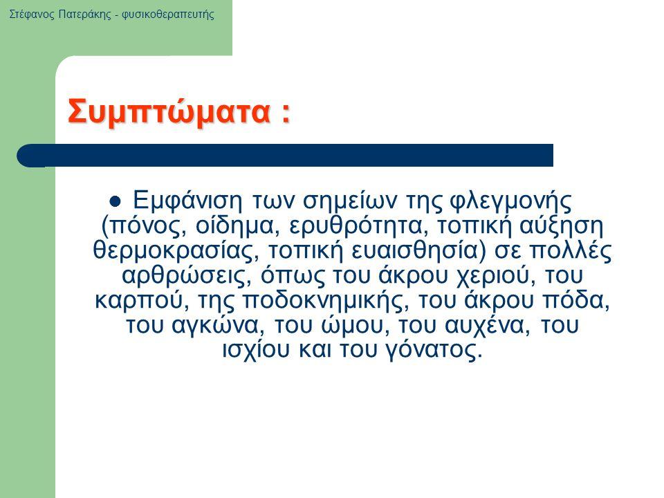 Στέφανος Πατεράκης - φυσικοθεραπευτής