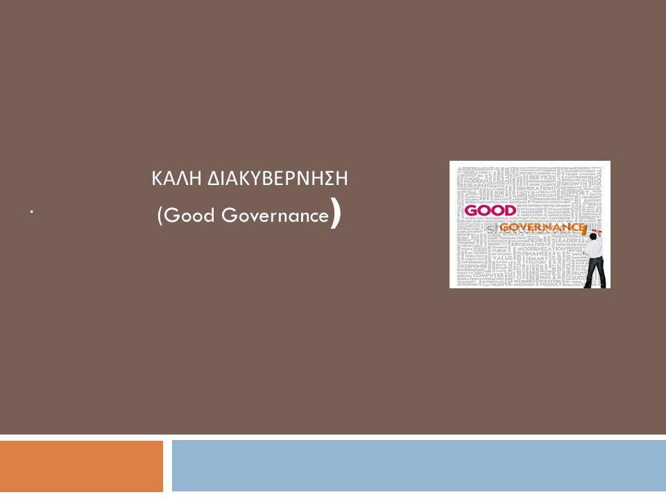 ΚΑΛΗ ΔΙΑΚΥΒΕΡΝΗΣΗ (Good Governance)