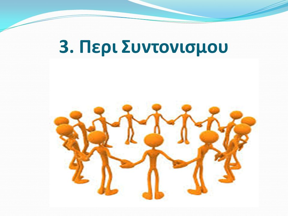 3. Περι Συντονισμου