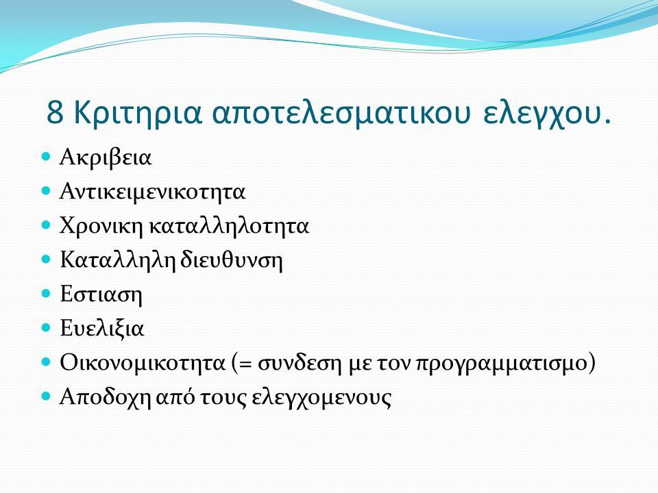 8 Κριτηρια αποτελεσματικου ελεγχου.