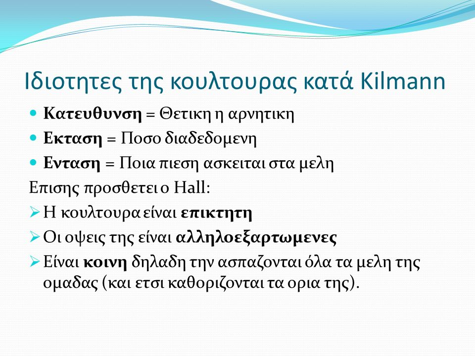 Ιδιοτητες της κουλτουρας κατά Kilmann