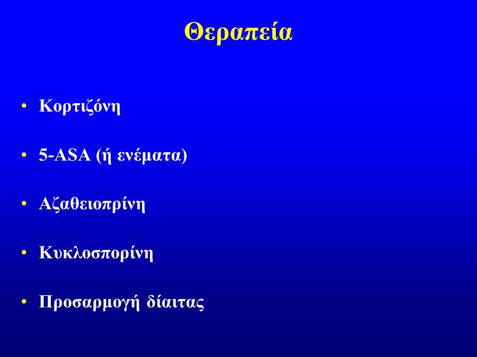 Θεραπεία Κορτιζόνη 5-ASA (ή ενέματα) Αζαθειοπρίνη Κυκλοσπορίνη