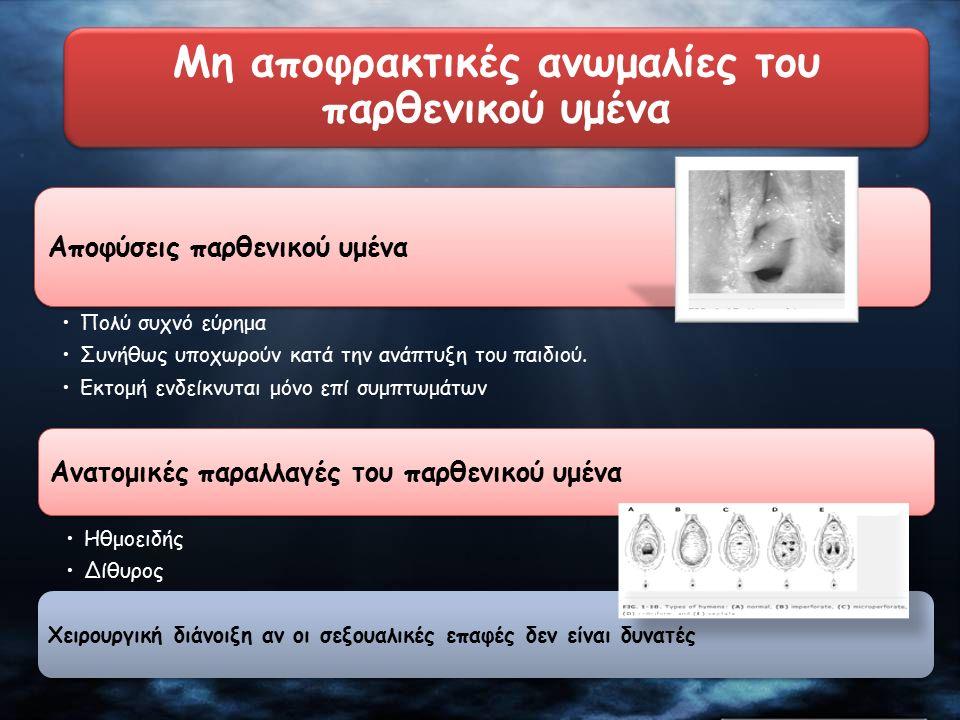 Μη αποφρακτικές ανωμαλίες του παρθενικού υμένα
