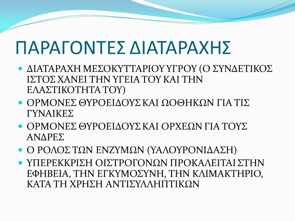 ΠΑΡΑΓΟΝΤΕΣ ΔΙΑΤΑΡΑΧΗΣ