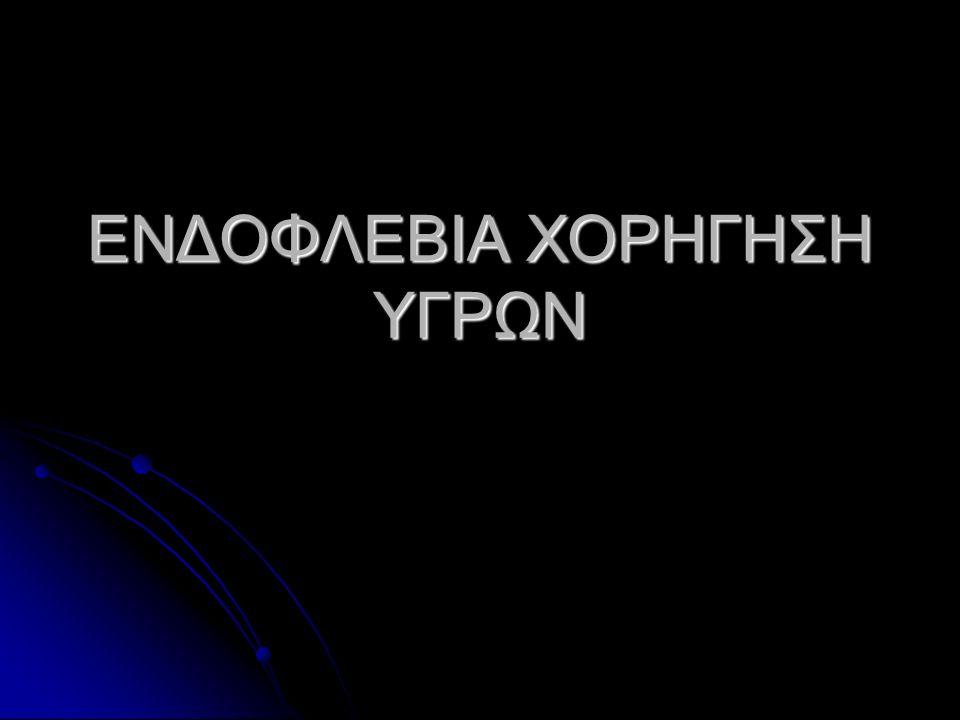 ΕΝΔΟΦΛΕΒΙΑ ΧΟΡΗΓΗΣΗ ΥΓΡΩΝ
