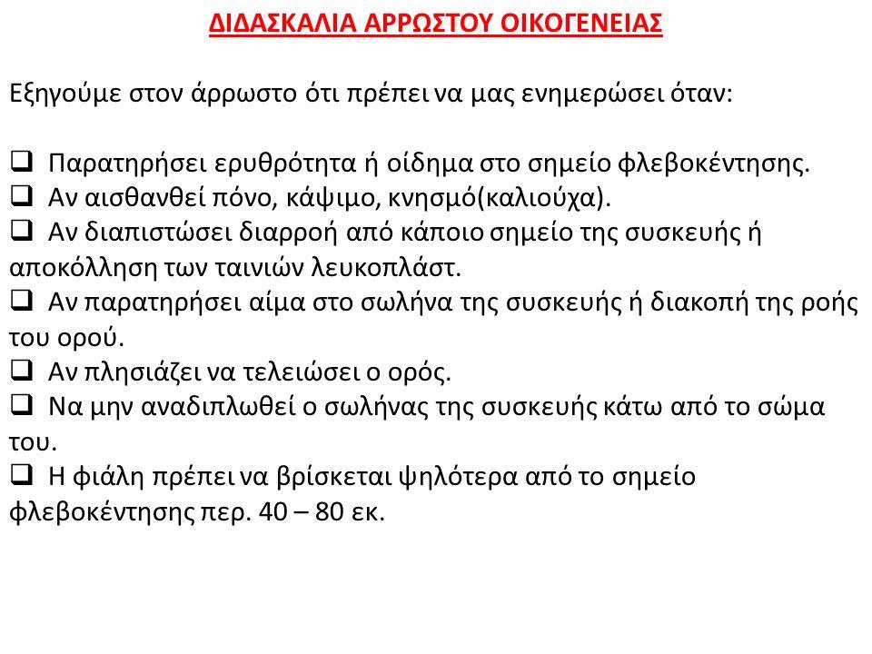 ΔΙΔΑΣΚΑΛΙΑ ΑΡΡΩΣΤΟΥ ΟΙΚΟΓΕΝΕΙΑΣ