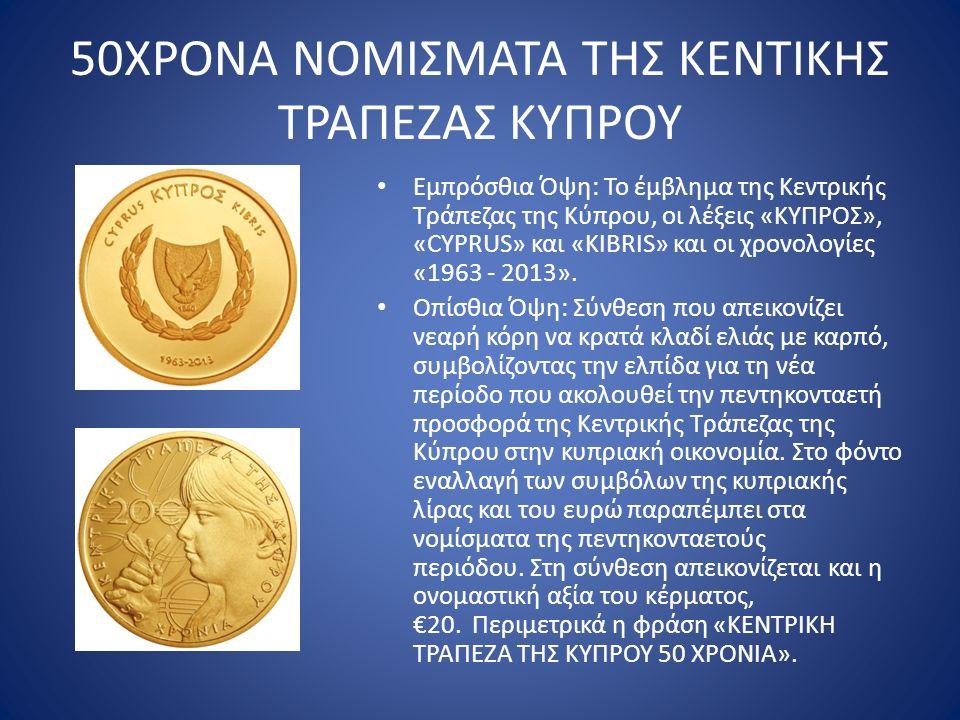 50ΧΡΟΝΑ ΝΟΜΙΣΜΑΤΑ ΤΗΣ ΚΕΝΤΙΚΗΣ ΤΡΑΠΕΖΑΣ ΚΥΠΡΟΥ