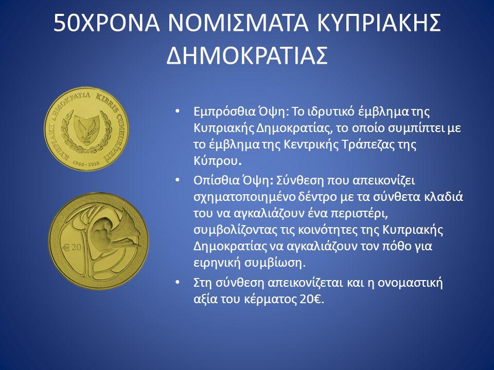50ΧΡΟΝΑ ΝΟΜΙΣΜΑΤΑ ΚΥΠΡΙΑΚΗΣ ΔΗΜΟΚΡΑΤΙΑΣ