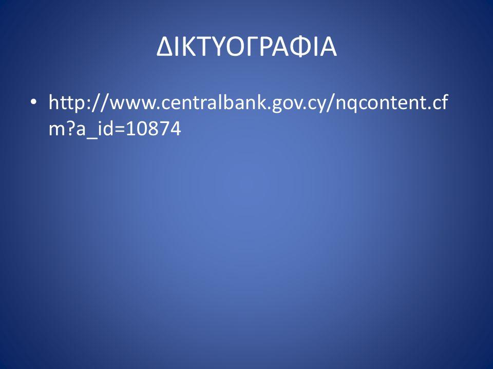 ΔΙΚΤΥΟΓΡΑΦΙΑ http://www.centralbank.gov.cy/nqcontent.cfm a_id=10874