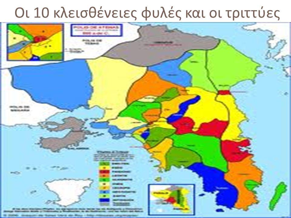 Οι 10 κλεισθένειες φυλές και οι τριττύες