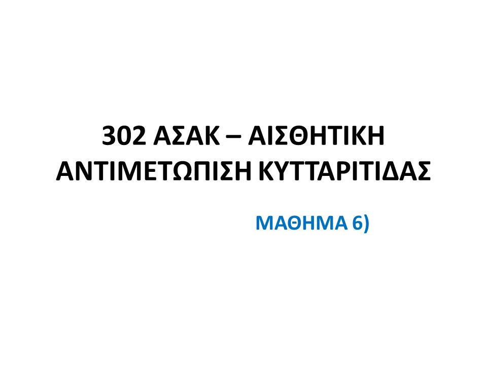 302 ΑΣΑΚ – ΑΙΣΘΗΤΙΚΗ ΑΝΤΙΜΕΤΩΠΙΣΗ ΚΥΤΤΑΡΙΤΙΔΑΣ