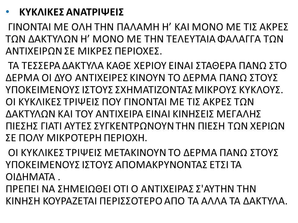 ΚΥΚΛΙΚΕΣ ΑΝΑΤΡΙΨΕΙΣ