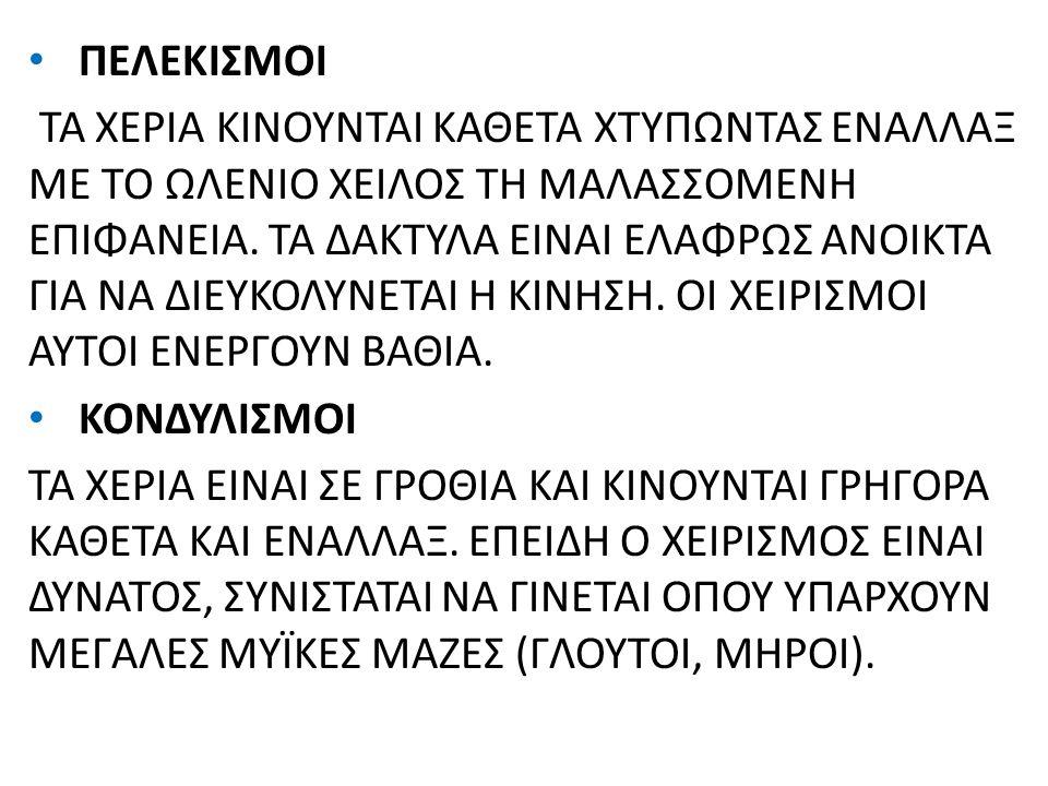 ΠΕΛΕΚΙΣΜΟΙ