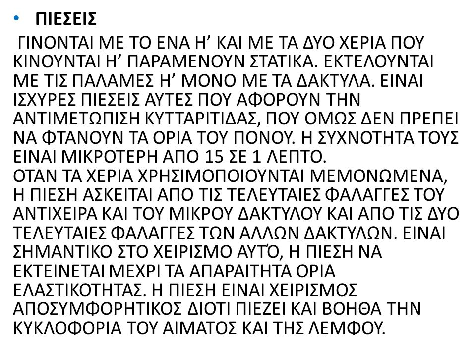 ΠΙΕΣΕΙΣ