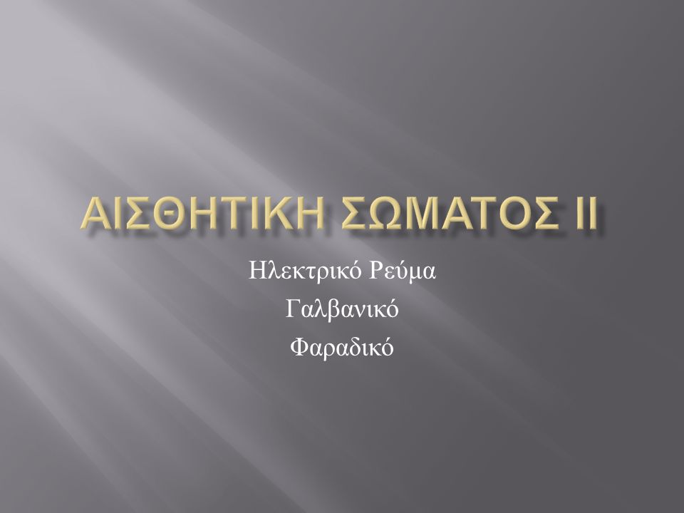 Ηλεκτρικό Ρεύμα Γαλβανικό Φαραδικό
