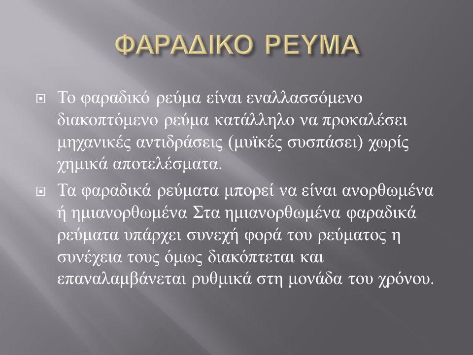 ΦΑΡΑΔΙΚΟ ΡΕΥΜΑ