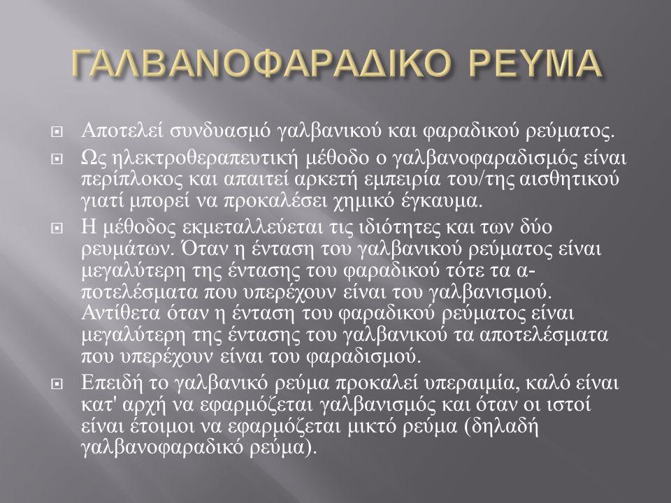 ΓΑΛΒΑΝΟΦΑΡΑΔΙΚΟ ΡΕΥΜΑ