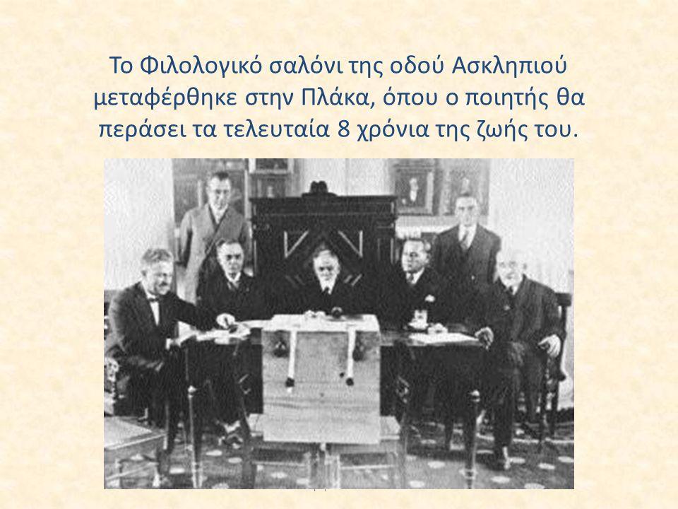 Το Φιλολογικό σαλόνι της οδού Ασκληπιού μεταφέρθηκε στην Πλάκα, όπου ο ποιητής θα περάσει τα τελευταία 8 χρόνια της ζωής του.