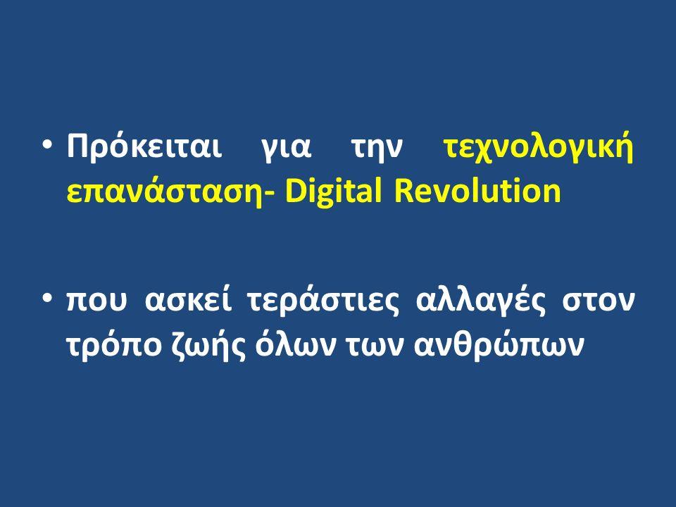 Πρόκειται για την τεχνολογική επανάσταση- Digital Revolution