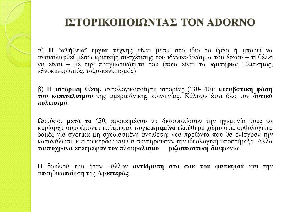 ΙΣΤΟΡΙΚΟΠΟΙΩΝΤΑΣ ΤΟΝ ADORNO