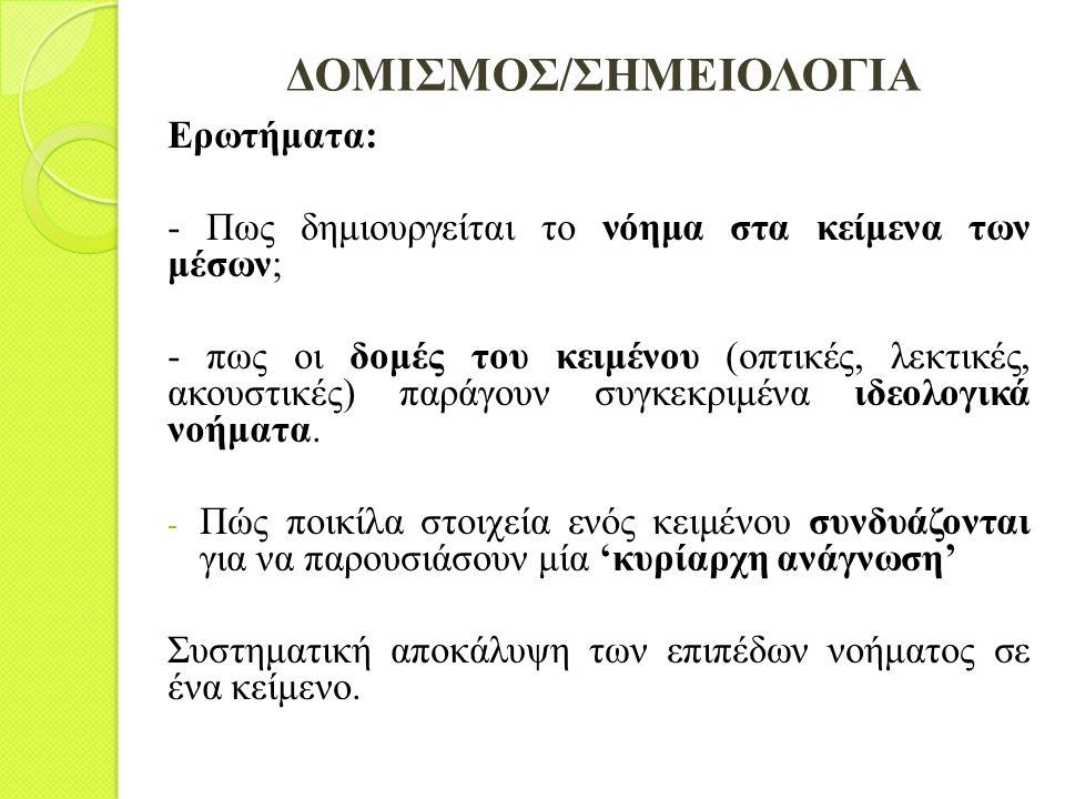 ΔΟΜΙΣΜΟΣ/ΣΗΜΕΙΟΛΟΓΙΑ